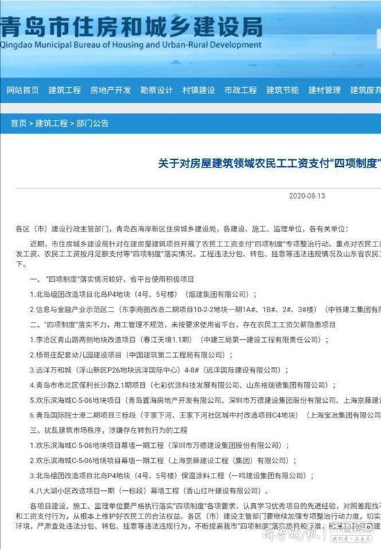 用工管理不规范 中国建筑两单位被通报