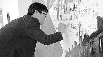 重回校园,在留言墙上写下祝福。