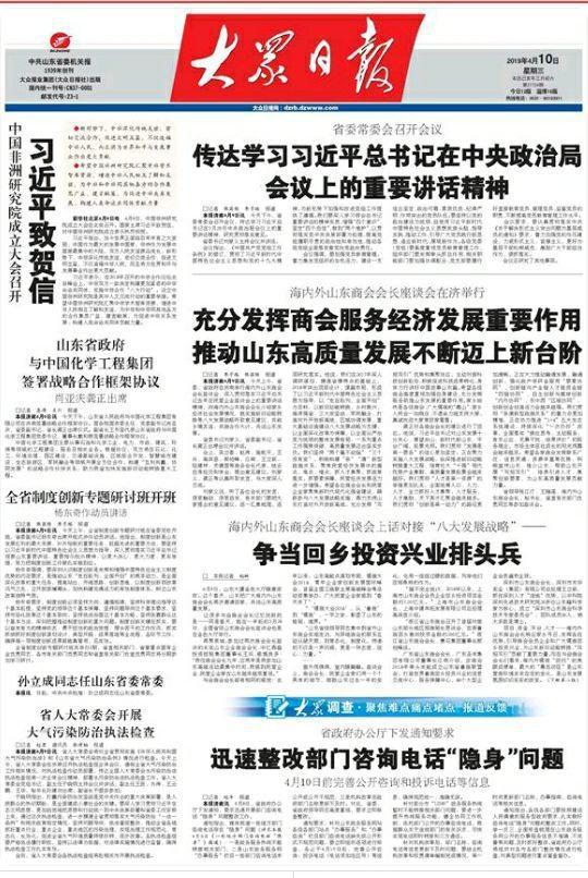 """山东省政府办公厅下发通知要求迅速整改部门咨询电话""""隐身""""问题"""