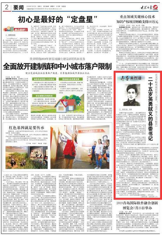 红色潍县点燃革命火种 山东首个县级党组织在此成立