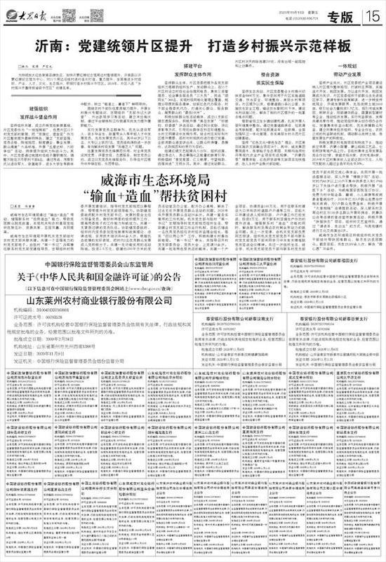 沂南:党建统领片区提升打造乡村振兴示范样板
