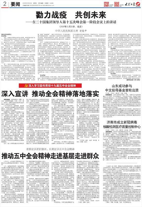 济南市成立新冠病毒核酸检测医疗质量控制中心
