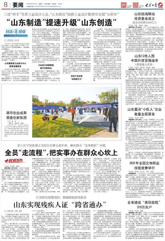 山东12市入围中国外贸百强城市 入围数量全国第一