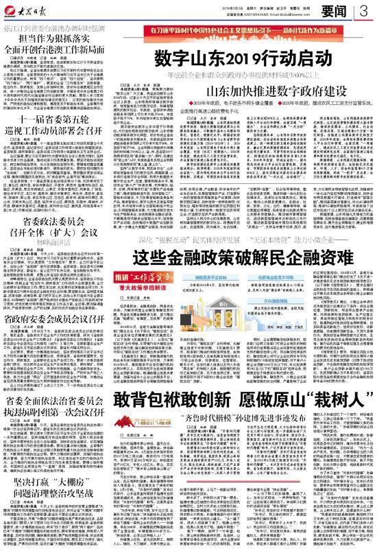 转化编辑:黄露玲 记者:王川 袁涛