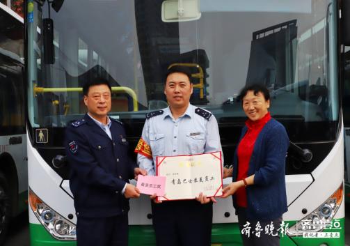 """青岛巴士""""最美员工""""捐奖金 为221路线设文明基金"""