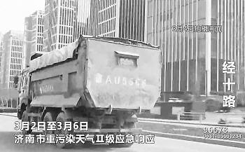 重污染天气渣土车仍上路。山东卫视截图