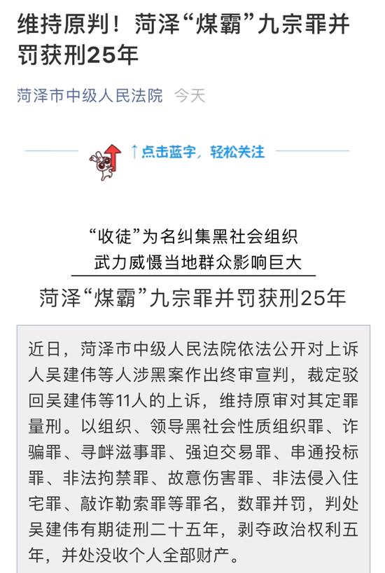 菏泽中院官方微信发布吴建伟等人涉黑案终审裁判结果。