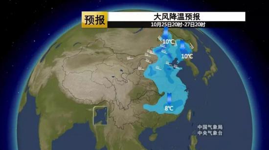 10月25日20时至27日20时,中东部大部将有6~8℃降温,局地降幅可达10℃以上