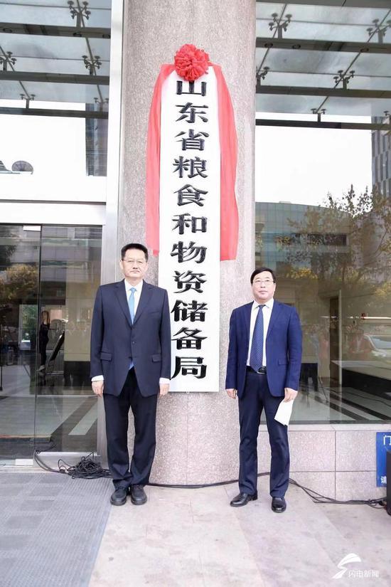 10月31日上午,山东省粮食和物资储备局挂牌成立。