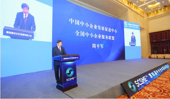 中国中小企业发展促进中心副主任周平军讲话