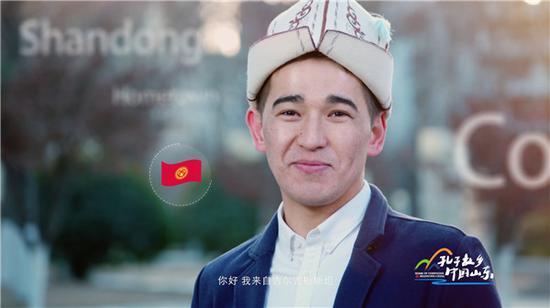 你好 我来自吉尔吉斯斯坦