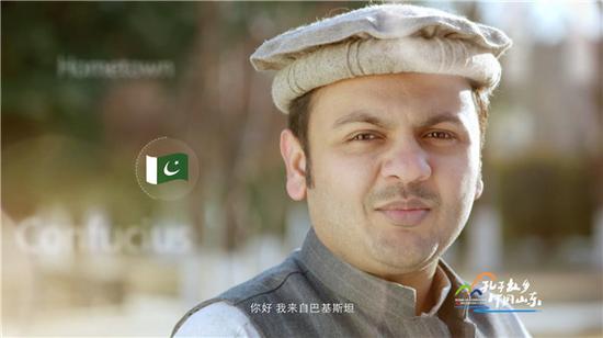 你好 我来自巴基斯坦