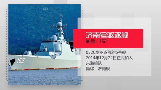 济南号驱逐舰(舷号:152),是中国研制建造052C型驱逐舰的5号舰。