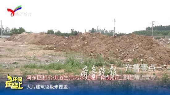 河东区相公街道生活污水处理厂南侧拆迁工地,大片建筑垃圾未覆盖。