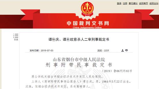 烟台中院公开发布的裁定书。