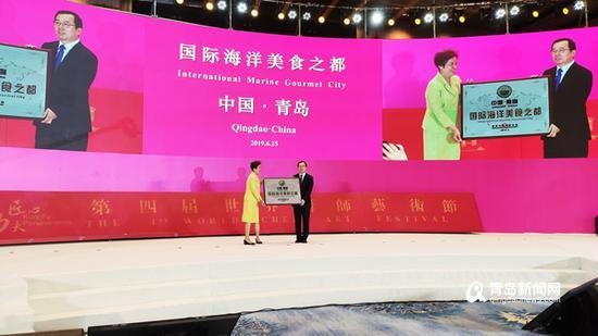 青岛市委常委、副市长王家新代表青岛市上台接过荣誉牌。