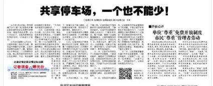 """政府大院变市民停车场 为淄博""""挑刺""""点赞!"""