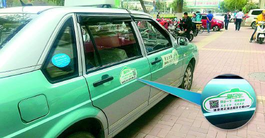 """街头不少出租车车体上都印着""""爱召车""""的宣传,但使用者却很少。"""