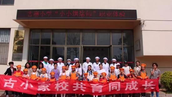 ●食品系学生与古寨小学学生进行职业体验活动