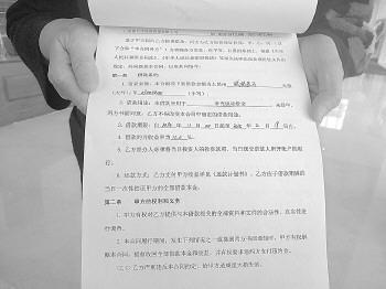 张磊的老伴展示了当年所签订的借款担保合同。