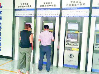8月6日,济南市历下交警大队门口的无人警局内,市民正在办理车辆和驾驶人业务。