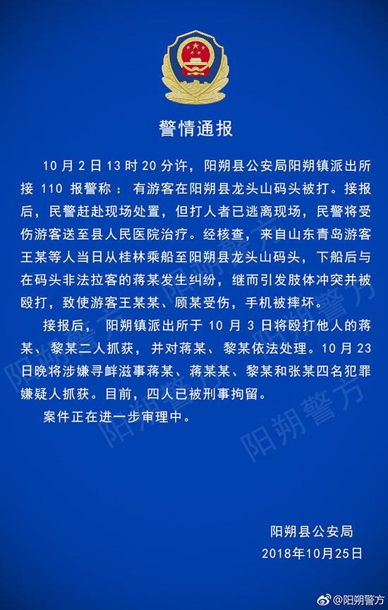 警情通报。 微博@阳朔警方 图