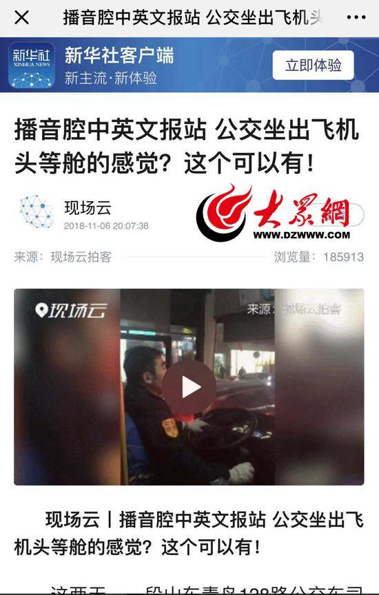 新华社报道韩明星,播放量截止11.7日中午12点已达18万。