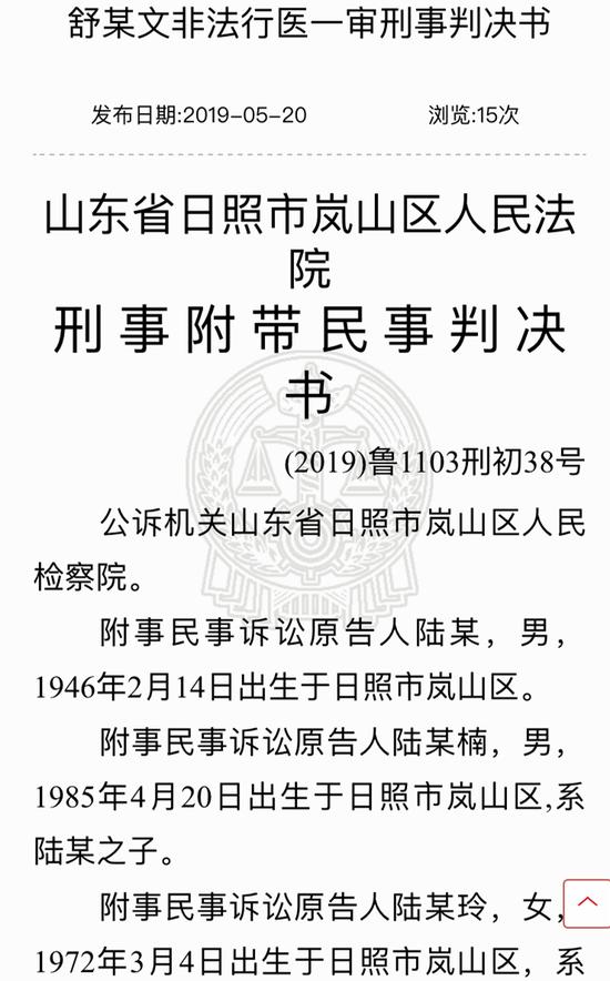 日照岚山法院公开发布的判决书截图。