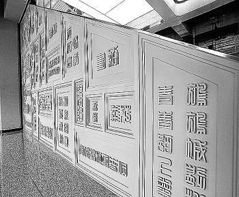 """创新谷站""""经典繁方篆""""装饰。"""
