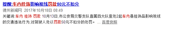 ▲网络报道显示多地有车主因车内挂饰被罚款