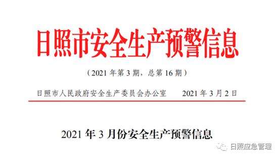 日照市政府安委会办公室发布3月份安全生产预警信息