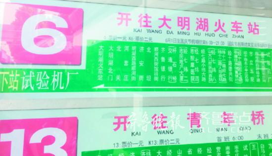 """周边的公交站牌已更名为""""大明湖火车站""""。齐鲁晚报·齐鲁壹点 记者王瑞超摄"""