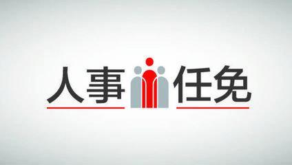 近日,山东省国资委、山东省社保基金理事会发布一批人事任免通知。