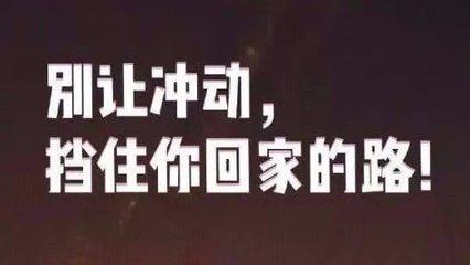 济南公交呼吁:请放下挥向公交驾驶员的拳头。