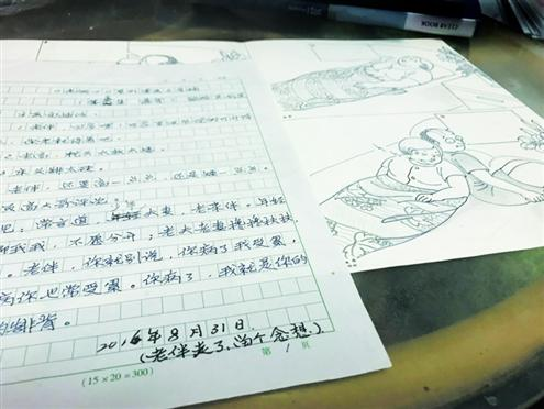 吴国梁创作的最后一幅《老两口》系列漫画《靠背》