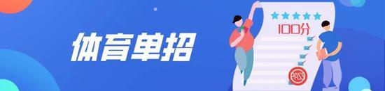 2020山东体育单招文化考试6月6日开考