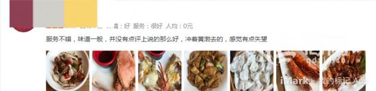 大众点评青岛站等网络平台发布虚假信息