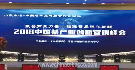 中国茶产业创新营销峰会现场