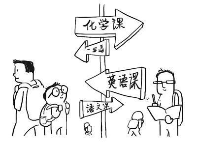 ●选课走班·思考走班不意味着放松管理放宽评价
