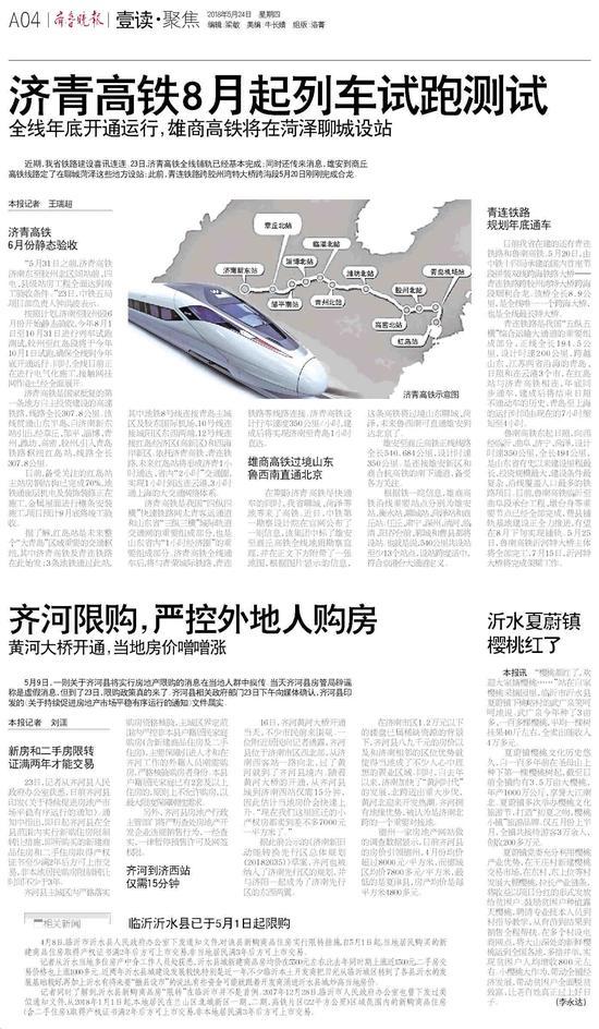 济青高铁6月份静态验收