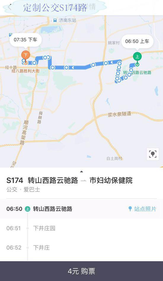 闪电新闻记者 张帅 实习记者冯宜雯 济南报道
