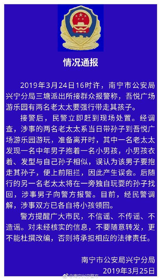 图片来源:南宁市公安局兴宁分局官方微博