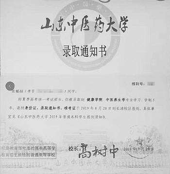 张韫喆刚刚收到的山东中医药大学的录取通知书。