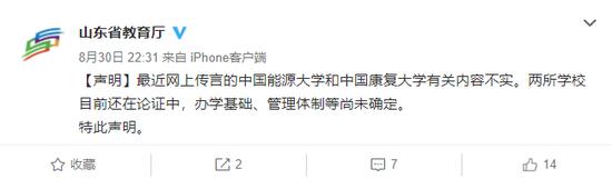 30日晚上10点半,山东省教育厅官方微博发表声明。