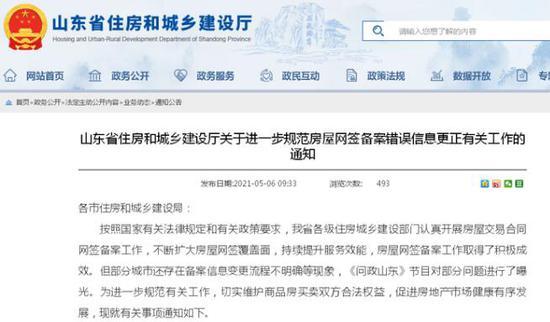 山东收紧商品房网签备案 严防通过变更网签信息炒房
