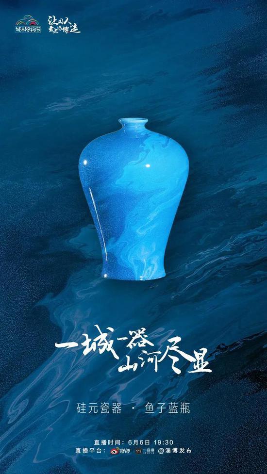 """""""淄博瓷中的东方美""""系列海报之一"""