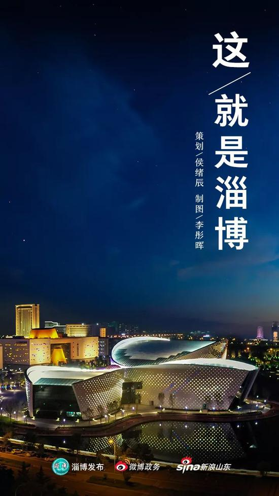 这就是淄博
