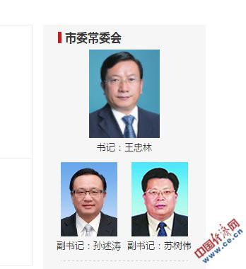济南市委官方网站截图。