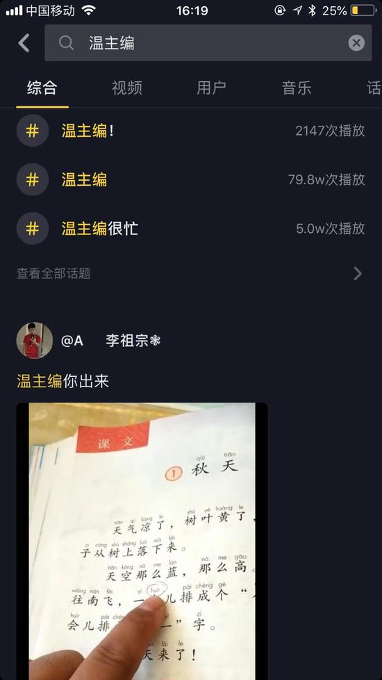 抖音上关于温儒敏的话题播放量已有数十万 截图
