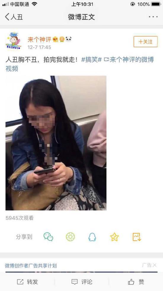 (女大学生在地铁被偷拍,并配以猥琐点评。来源 中国青年报)